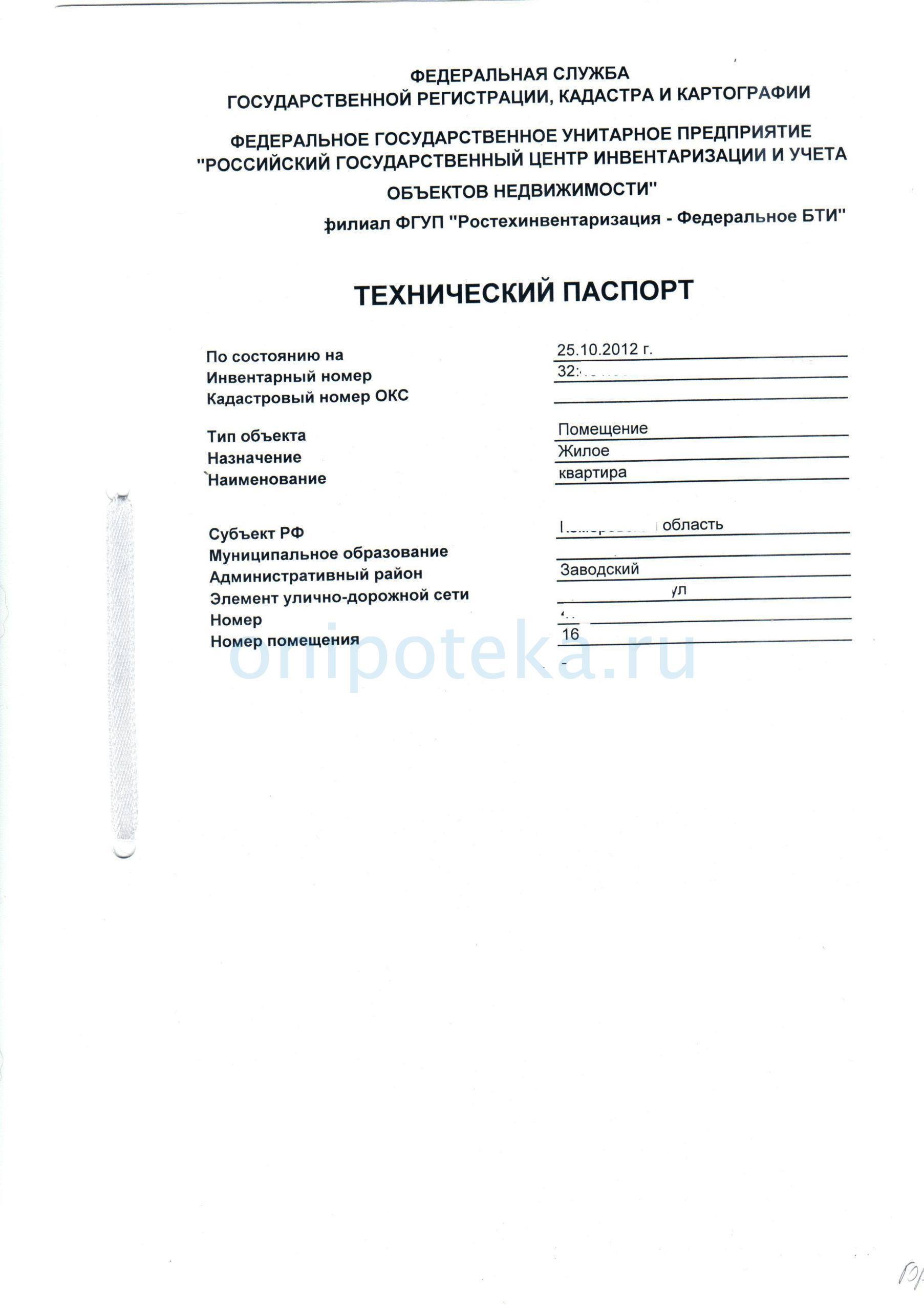 Так выглядит технический паспорт для ипотеки -1