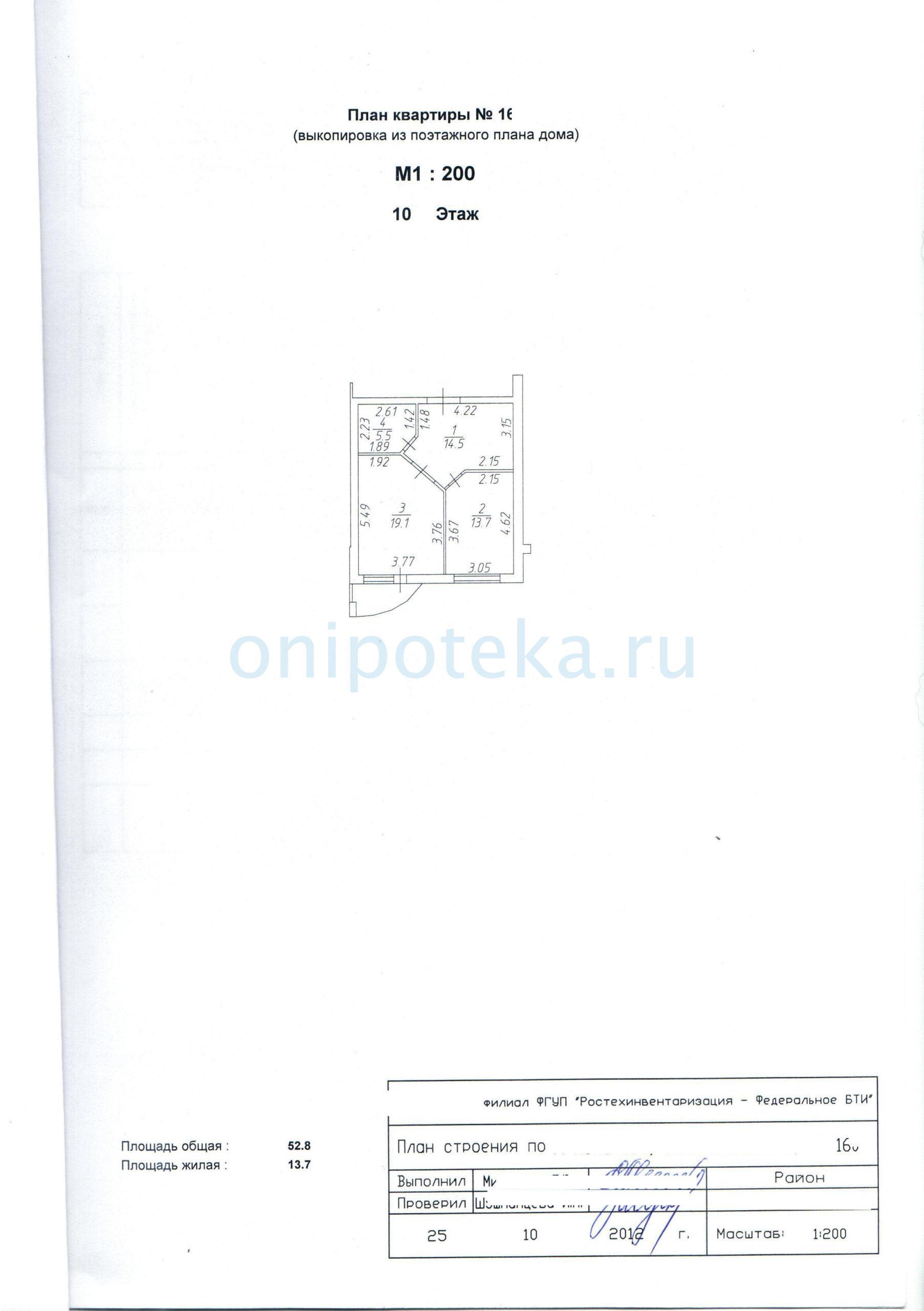 Так выглядит технический паспорт для ипотеки -2