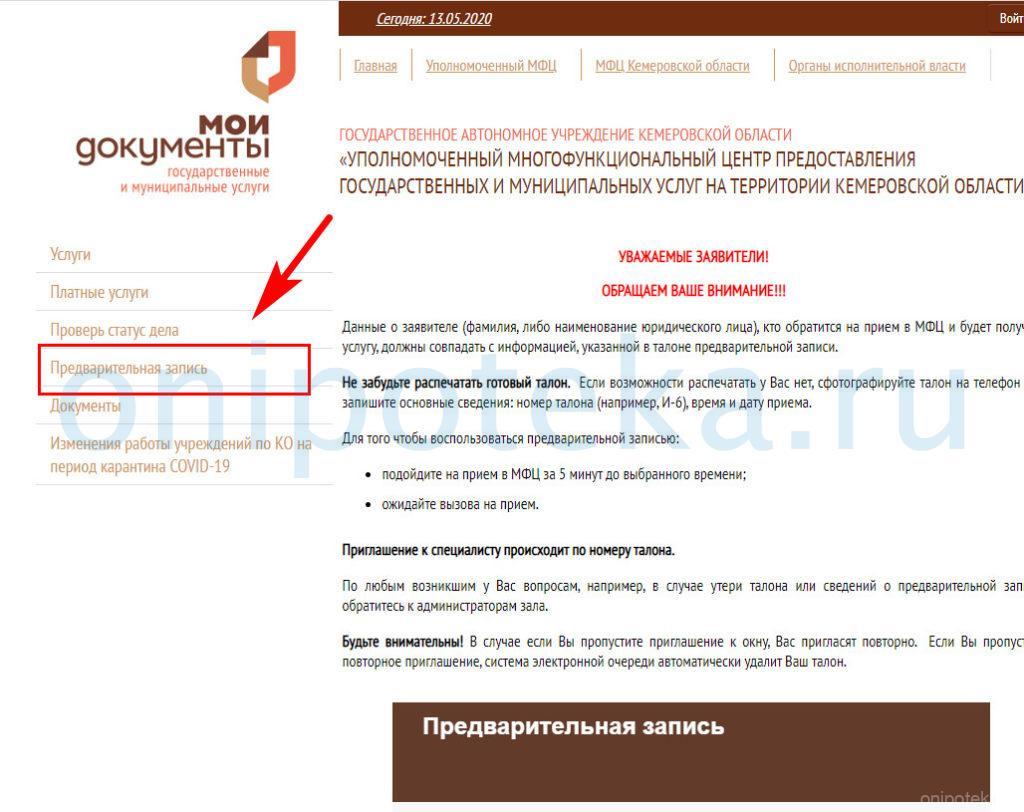 Регистрация сделок с недвижимостью в период коронавируса через МФЦ