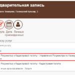 Предварительная запись в МФЦ на сделку по ипотеке в карантин -2