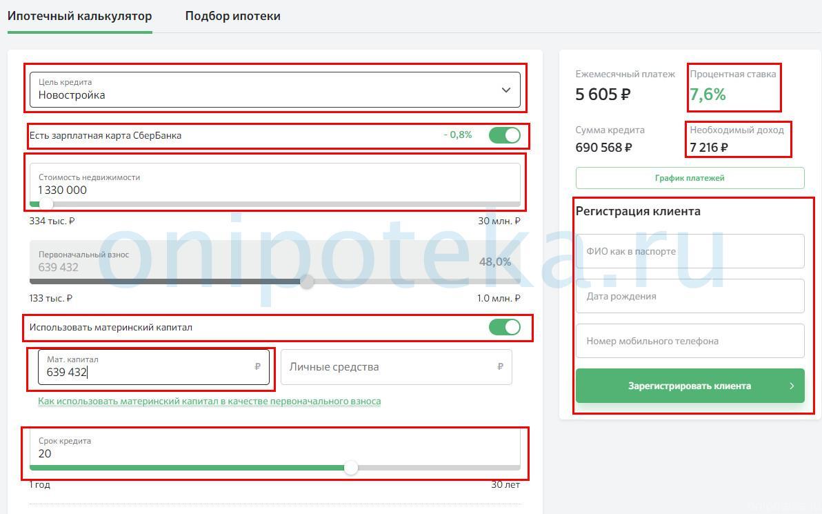 Как рассчитать и отправить онлайн заявку с материнским капиталом в Сбербанк на ипотеку