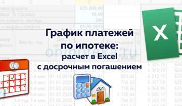 График платежей по ипотеке – как посмотреть, расчет в excel, с досрочным погашением