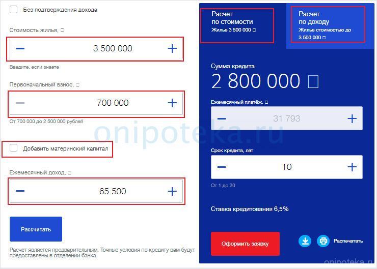 Расчет ипотеки под 6-5 процентов на онлайн калькуляторе банка ВТБ