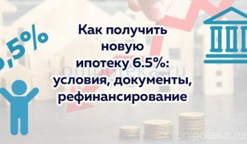 Как получить ипотеку 6.5 процентов (новая ипотека 6-5) – условия, документы, о рефинансировании