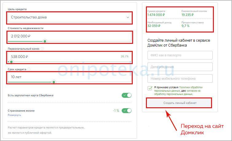 Онлайн заявка на ипотеку Сбербанка на дом и калькулятор для расчета