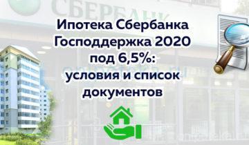 Ипотека Сбербанка Господдержка 2020 под 6,5 процента – условия и список документов