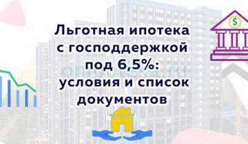 Льготная ипотека Дом.рф с господдержкой под 6,5 процента – условия и список документов