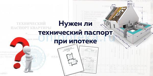 Нужен ли технический паспорт при ипотеке, его срок действия и где он хранится после