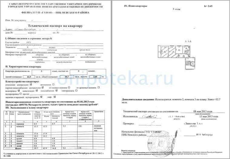 Образец технического паспорта на квартиру в ипотеке