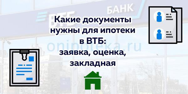Какие документы нужны для ипотеки в ВТБ – на заявку, для оценки, для закладной, для одобрения квартиры