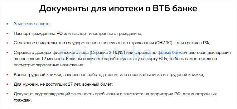 Документы по ипотеке ВТБ при покупке квартиры в новостройке