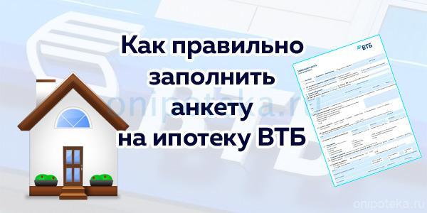 Как правильно заполнить анкету на ипотеку ВТБ – скачать бланк и образец заполнения