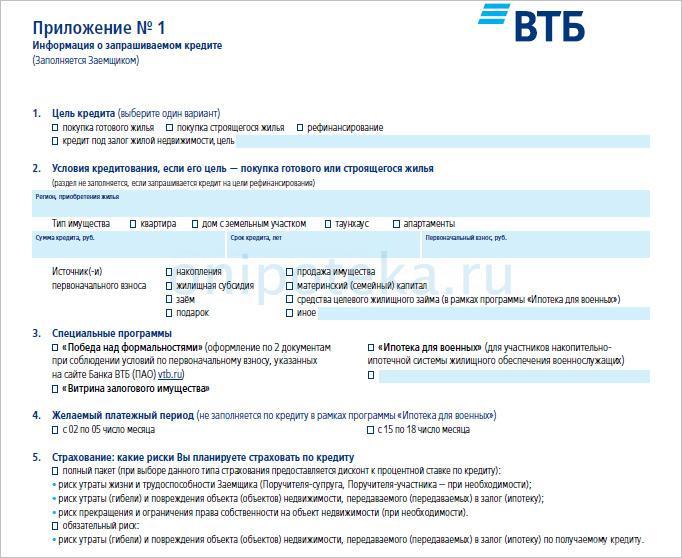 Приложение к анкете заявлению на ипотеку в ВТБ банке