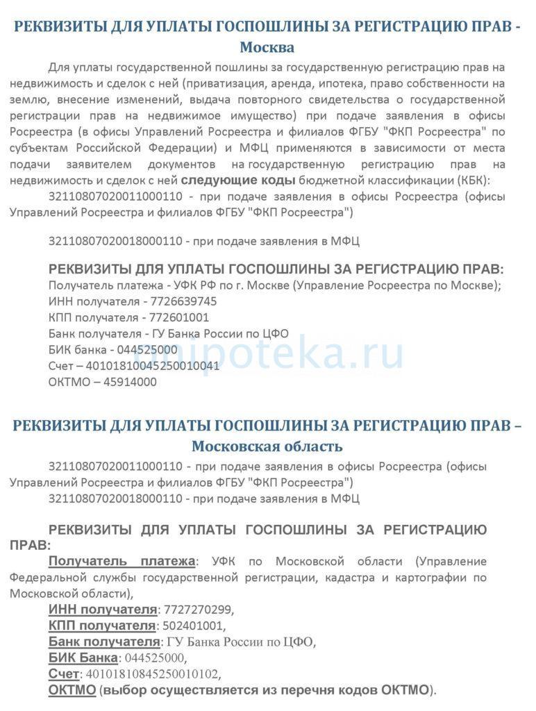 Реквизиты оплаты госпошлины за регистрацию ипотеки по Москве и Московской области