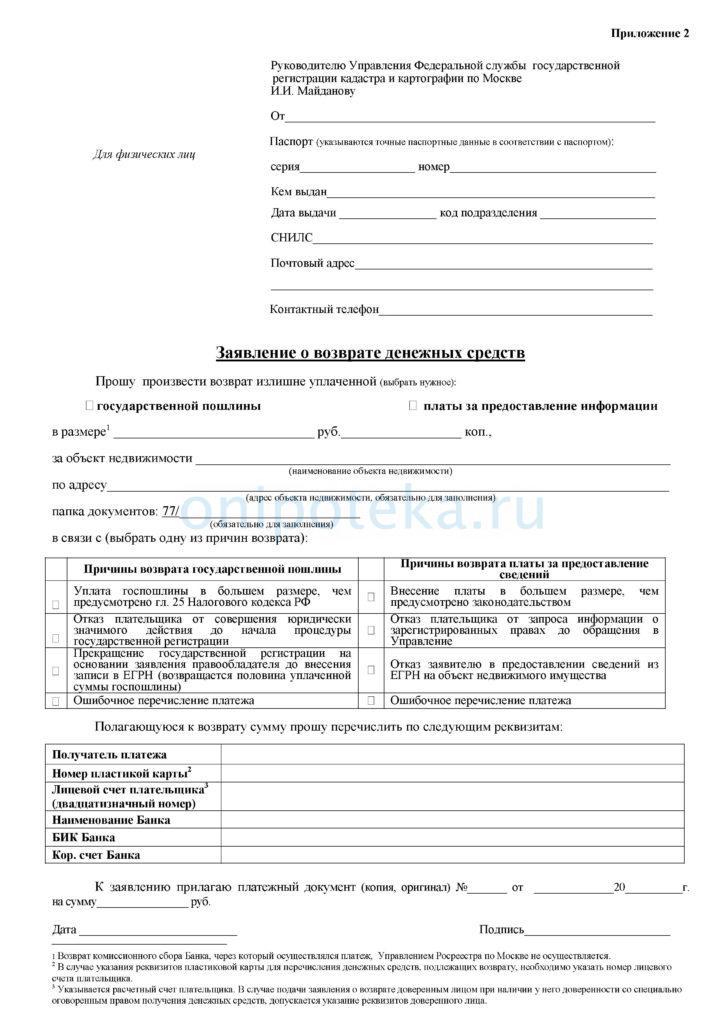 заявление на возврат излишне оплаченной госпошлины по Москве