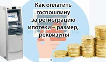 Как оплатить госпошлину за регистрацию ипотеки – размер, реквизиты