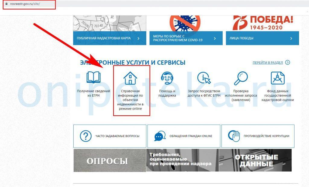 официальный сайт Росреестра -справочная информация по объектам недвижимости в режиме онлайн