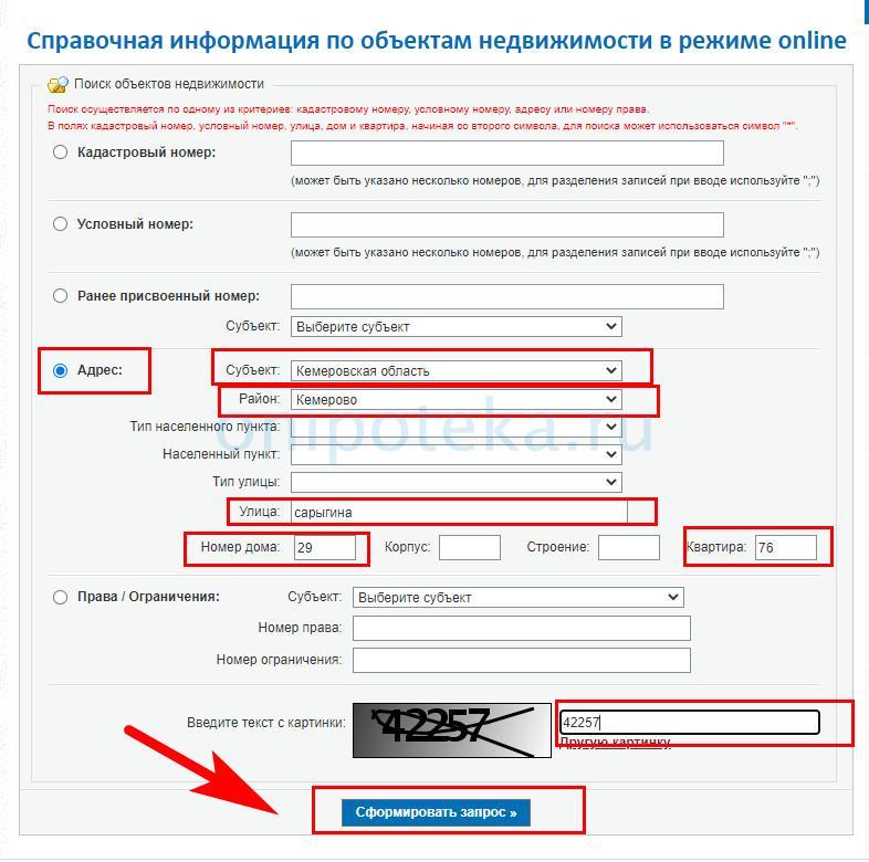 заполнение полей по справочной информации на сайте росреестра