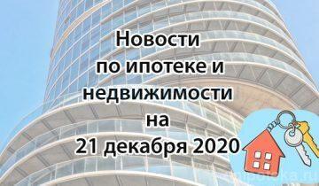 Новости по ипотеке и недвижимости на 21 декабря 2020 года