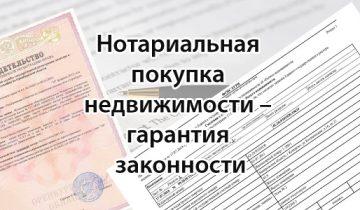 Нотариальная покупка недвижимости – гарантия законности и соблюдения прав обеих сторон