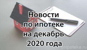 Новости по ипотеке на декабрь 2020 года