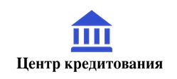 Центр Кредитования в Москве