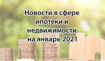 Новости в сфере ипотеки и недвижимости на январь 2021 года