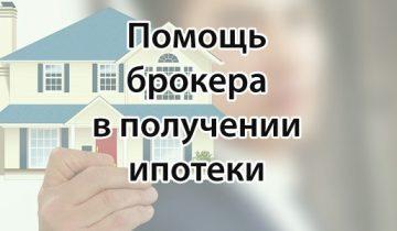 Помощь брокера в получении ипотеки