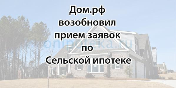 Дом.рф возобновил прием заявок по Сельской ипотеке