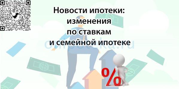 Новости ипотеки: изменения по ставкам и семейной ипотеке