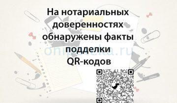 QR-код на нотариальных доверенностях может оказаться поддельным