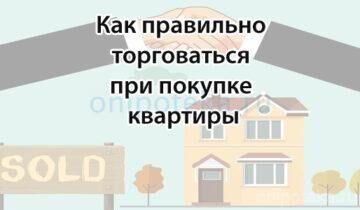 Как правильно торговаться при покупке квартиры