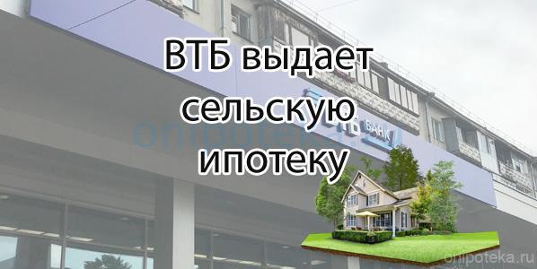 ВТБ выдает сельскую ипотеку