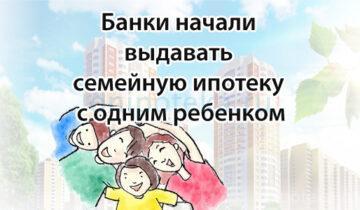 Банки начали выдавать семейную ипотеку с одним ребенком
