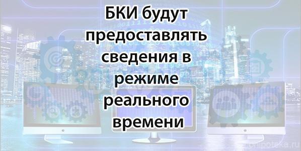 БКИ будут предоставлять сведения в режиме реального времени