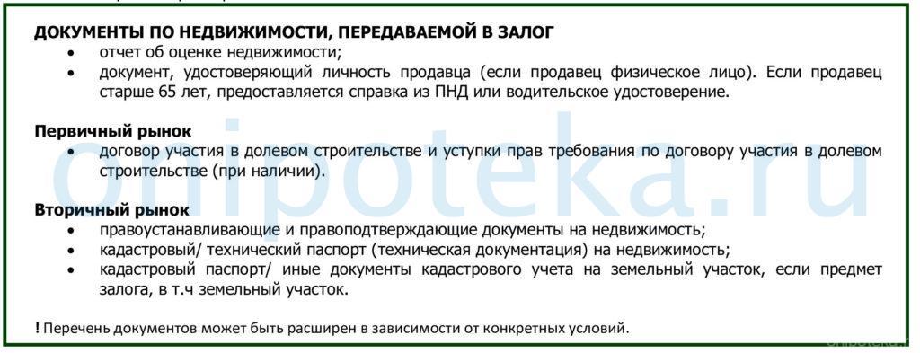 Сельская ипотека от Дом.РФ