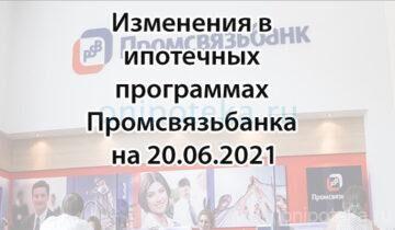 Изменения в ипотечных программах Промсвязьбанка на 20 июня 2021