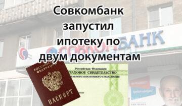 Совкомбанк запустил ипотеку по двум документам