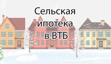 Сельская ипотека в ВТБ