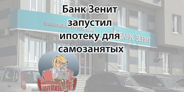 БанкЗенитзапустилипотекудлясамозанятых