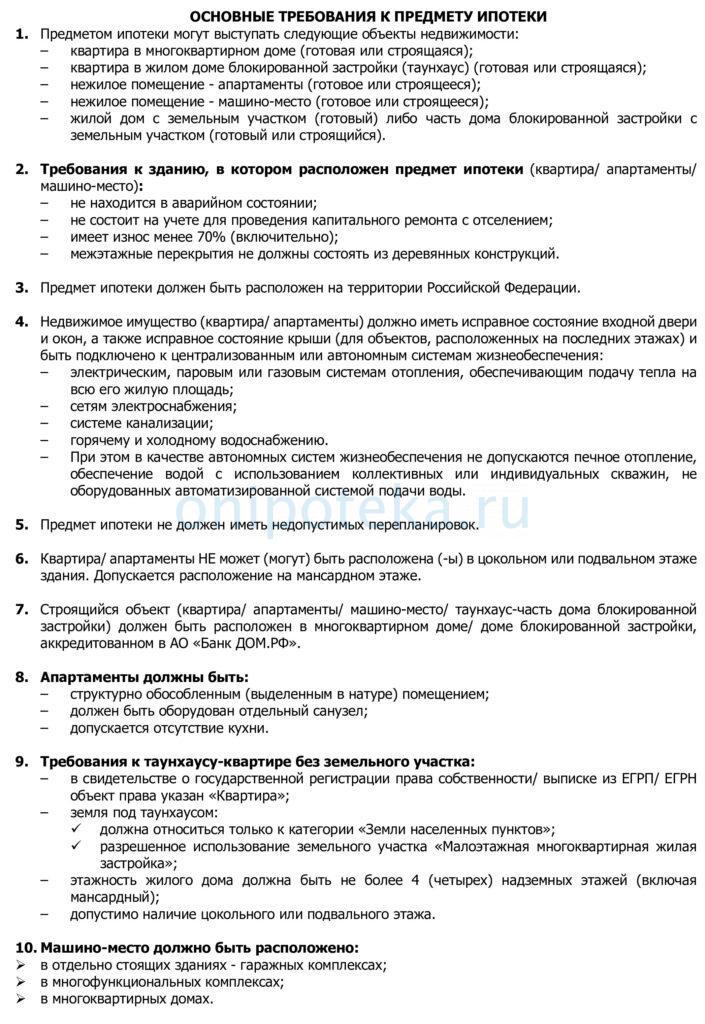 требования к предмету сельской ипотеки Дом.рф-1