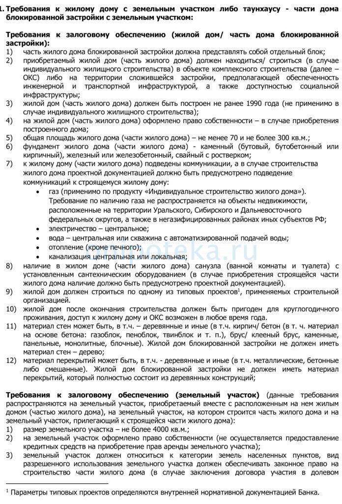 требования к предмету сельской ипотеки Дом.рф-2
