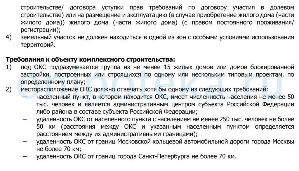 требования к предмету сельской ипотеки Дом.рф-3