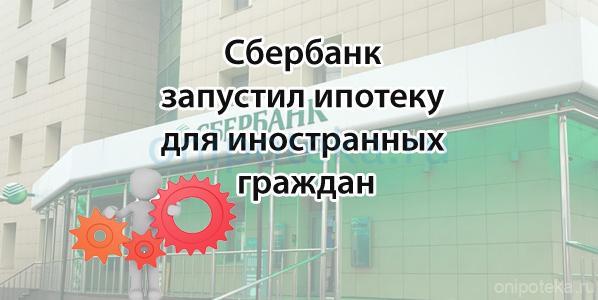 Сбербанк запустилипотеку для иностранных граждан